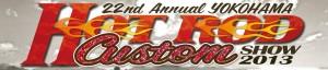 hcs2013-logo1