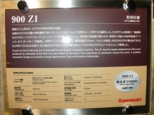 Z1製造番号00001_詳細